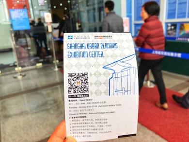 Shianghai urbun planning ผังเมืองเซี่ยงไฮ้11
