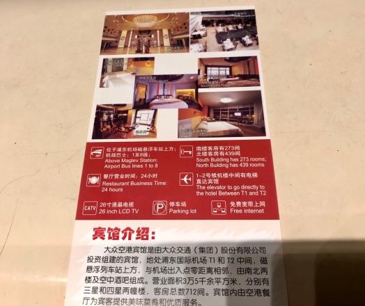 Dazhong Airport Hotel Pudong โรงแรมในสนามบินผู่ตง จีน14